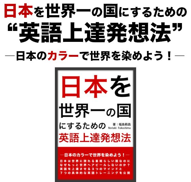 "ENGLISHBOX代表:福島範昌著『日本を世界一の国にするために""英語上達発想法""~日本のカラーで世界を染めよう!"